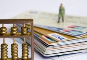 信用卡被冻结但有额度 可以进行刷卡消费吗