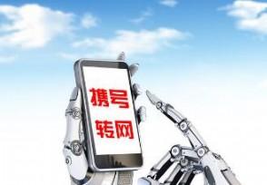 七成受访者携号转网曾受阻北京市消协最新报告