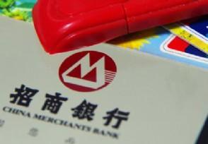招商信用卡怎么注销需要收手续费吗?