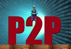 P2P大幕正式落下最大的败笔在监管没有及时补位