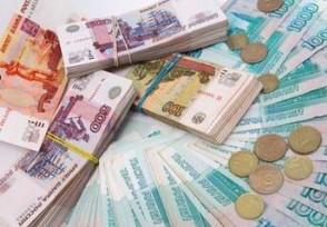 1卢布等于多少人民币最新汇率换算介绍