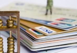 信用卡分期还款后还可以刷出来吗持卡人看过来