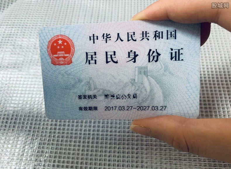 办理身份证条件