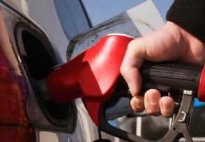年内油价最大幅上涨你要提前加满油吗?