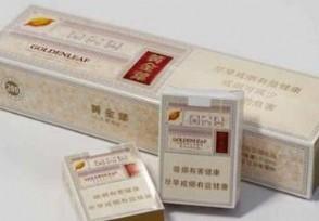 黄金叶乐途多少钱一包黄金叶香烟是哪里产的
