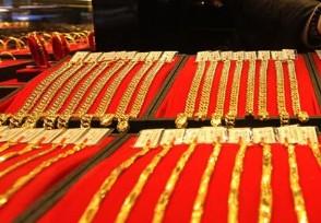 一盎司黄金是多少克今日金价多少钱一克