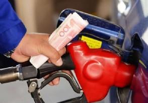 油价创下年内最大涨幅车主们加满一箱油花多10元
