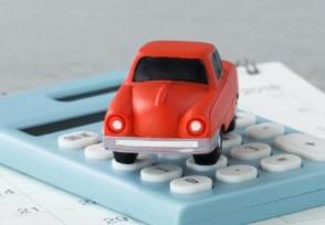 汽车贷款可以贷多少钱一般首付是多少