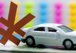 10万的车车损险多少钱计算公式在这里!