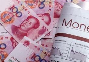 我国法定货币是人民币吗 单位及个人拒收有哪些后果?