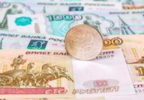 俄罗斯用什么货币 与人民币的汇率是多少