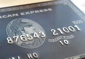 环球黑卡199真的假的 这是一个骗局吗?