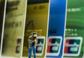 銀行卡被凍結是什么原因或是這些情況導致