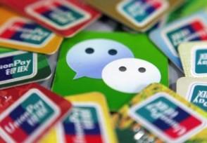 微信親屬卡怎么弄可在哪些支付場景使用?