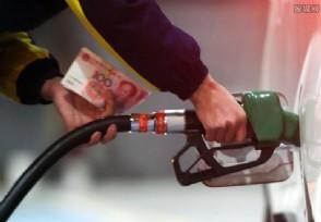 加油卡加油有优惠吗 办卡是否合算?