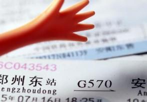 多地停售进京火车票 相关车票均已无法购买