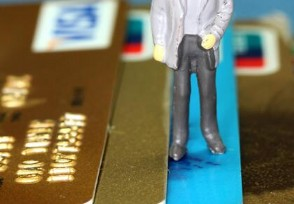 信用卡有额度为什么刷不了 首先排除这几个原因!