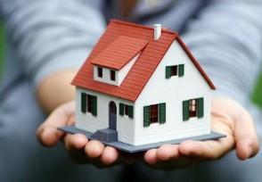 买二手房子要注意什么 这样做可以选择好房