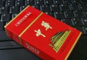 中华多少钱一包 硬包装最新价格查询
