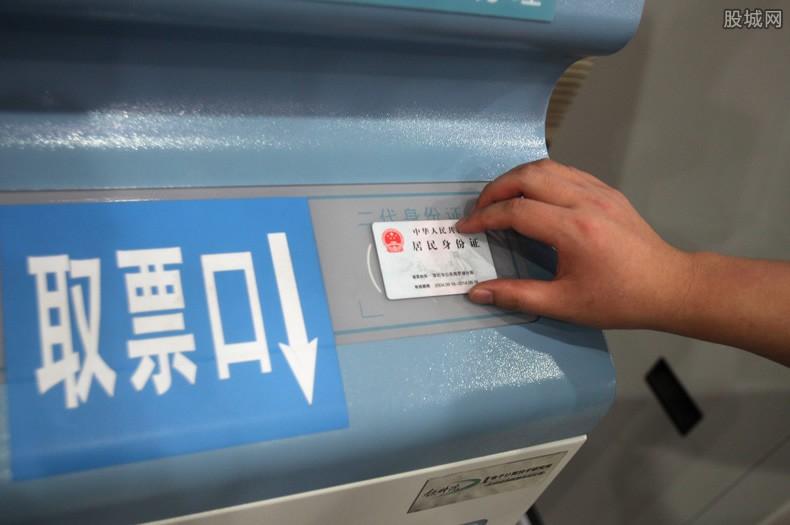 身份证过期了能买火车票吗 最新规定公布!