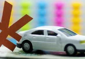 车贷不还会有什么后果 会被起诉吗?