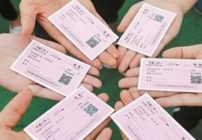 除夕火车票1月13日开售 将提高购票成功率