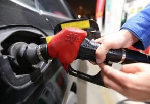 油价上涨加满一箱油多花7.5元 最新调整即将开启