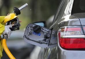 2021年首次油价或迎上涨加满一箱油多花7元左右