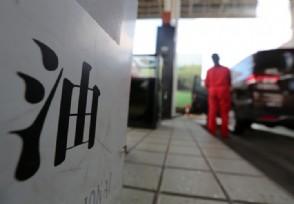 油价上涨加满一箱多花7.5元国内成品油价迎五连涨
