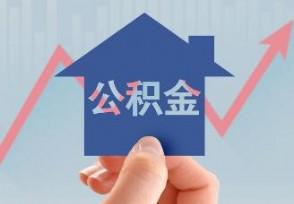 公积金买房能便宜多少贷款需要什么条件