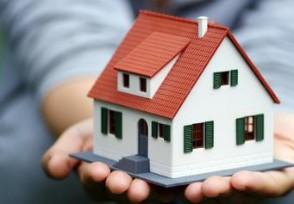 房贷提前还款需要带什么材料相关手续一览