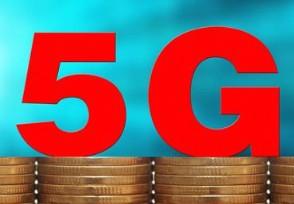 工信部谈5G套餐不用办理即可使用5g网络