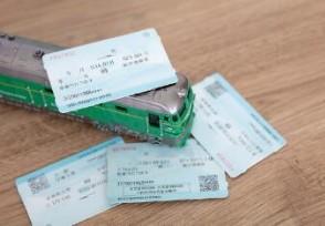 买不到火车票还有七种方法2021火车票预售期调整