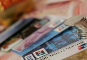 信用卡逾期多久会有不良记录会产生哪些后果?