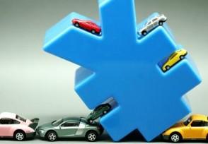 福特被勒令召回300万辆车因气囊存在缺陷