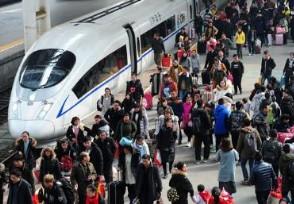 官方谈2021年春运预计发送旅客17亿人次左右