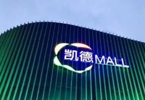 北京西直门凯德MALL暂停营业恢复开放时间未知