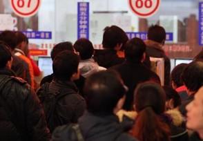 官方预计春运旅客量发送旅客将会达到多少?