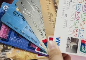 信用卡申请不通过是什么原因可能是这几个!