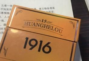 黄鹤楼1916硬盒多少钱 2021年最新报价