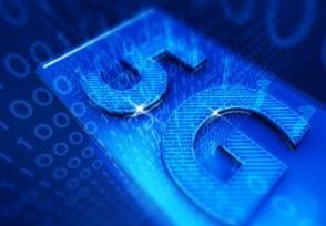 工信部谈办理5G套餐 不得强迫用户办理或升级