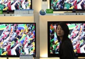 春节前家电反常涨价 未来一周价格如何?
