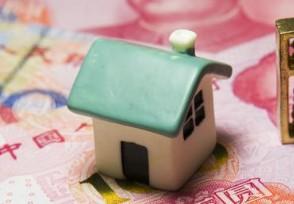 买房贷款注意事项 这些必须要知道啦!