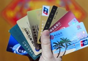 出国用什么银行卡好 海外旅游爱好者一定要收藏