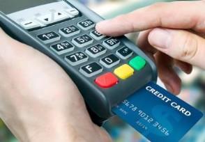 信用卡提前还款是大忌 对做自己没有好处吗?