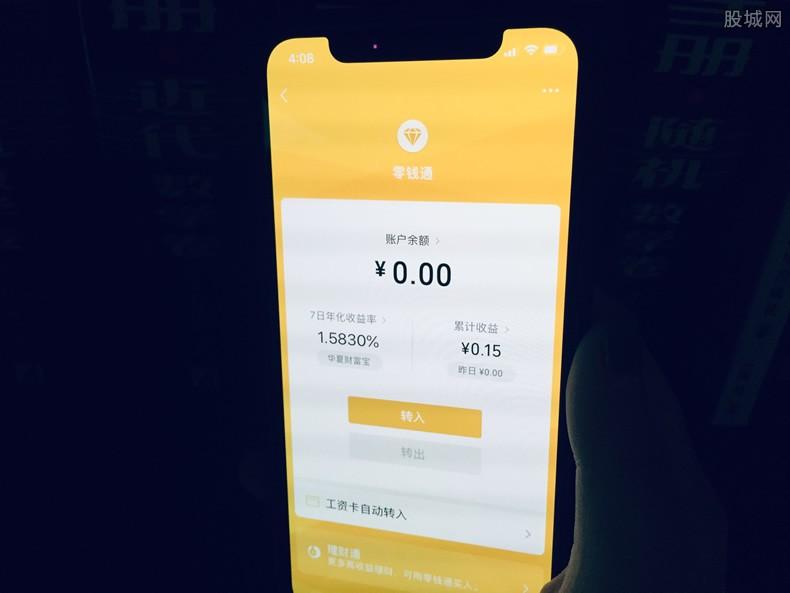 微信零钱最多能存多少 没有总额度上限规定!