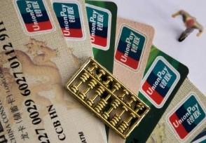 信用卡逾期三个月会有什么后果 你要了解清楚了