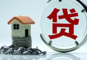 房贷可以提前还一部分吗 需要满足哪些条件