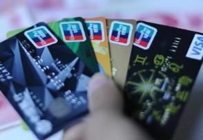 信用卡逾期多久会上征信 有哪些方法可以补救?