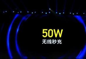 工信部谈无线充电要求充【电功率小于50W